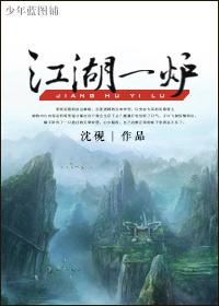 [网游]江湖一炉