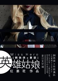 [钢铁侠+复联]英雄姑娘